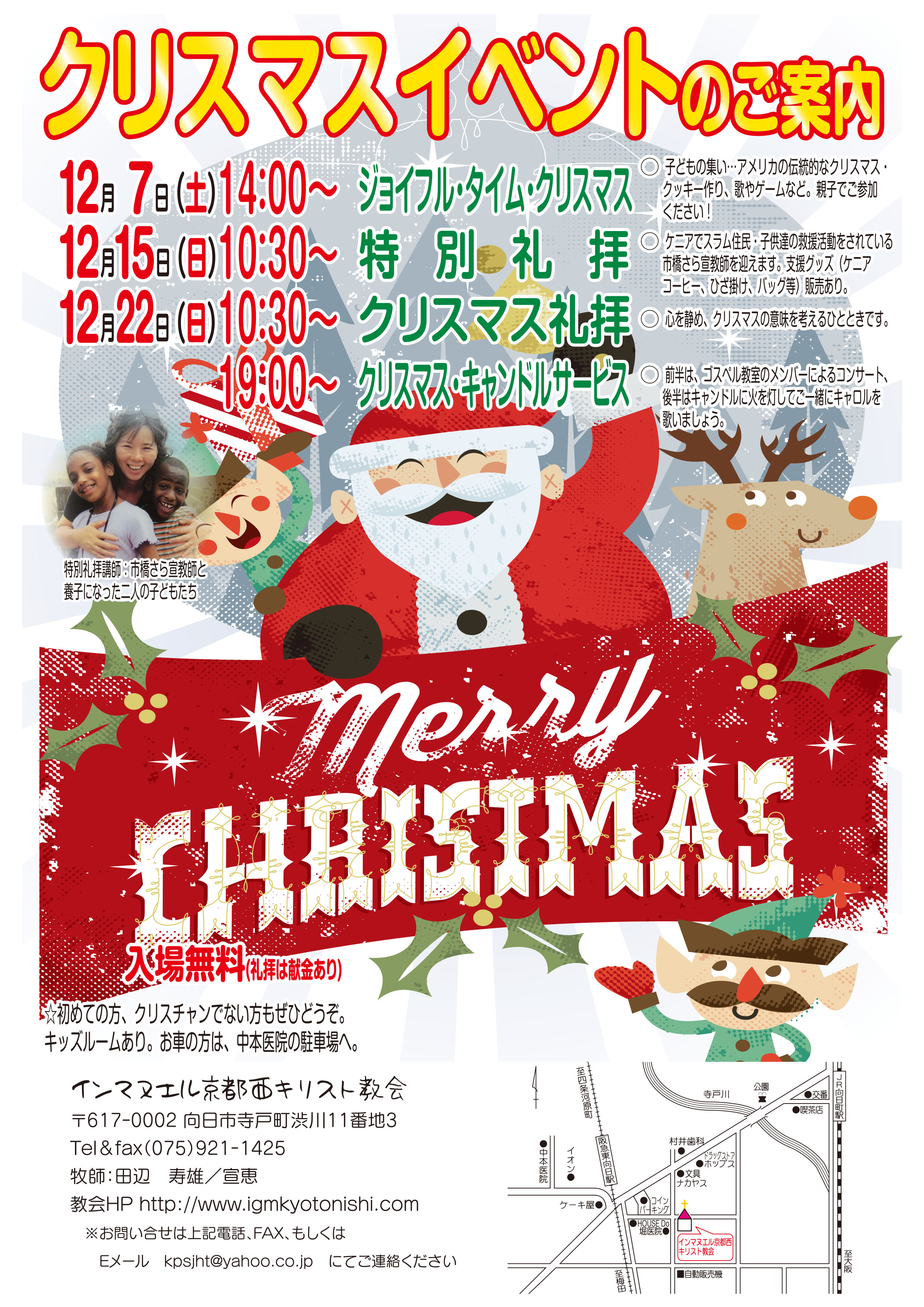 2013年12月7日(土)午後14:00〜 ジョイフル・タイム・クリスマス