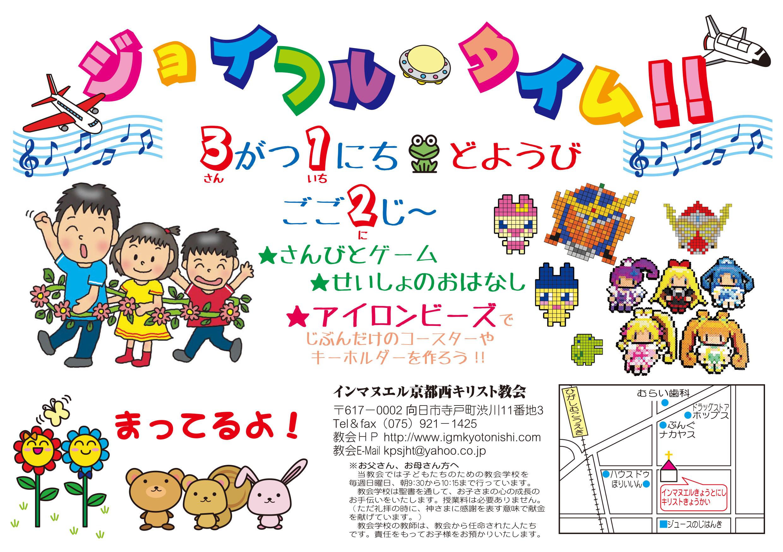 2014年3月1日(土)午後14:00〜 ジョイフル・タイム