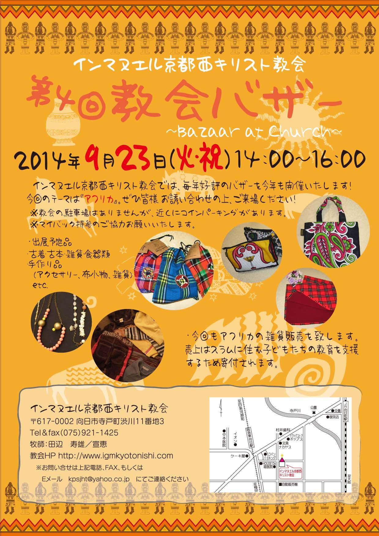 2014年9月23日(火)午後14:00〜 教会バザー