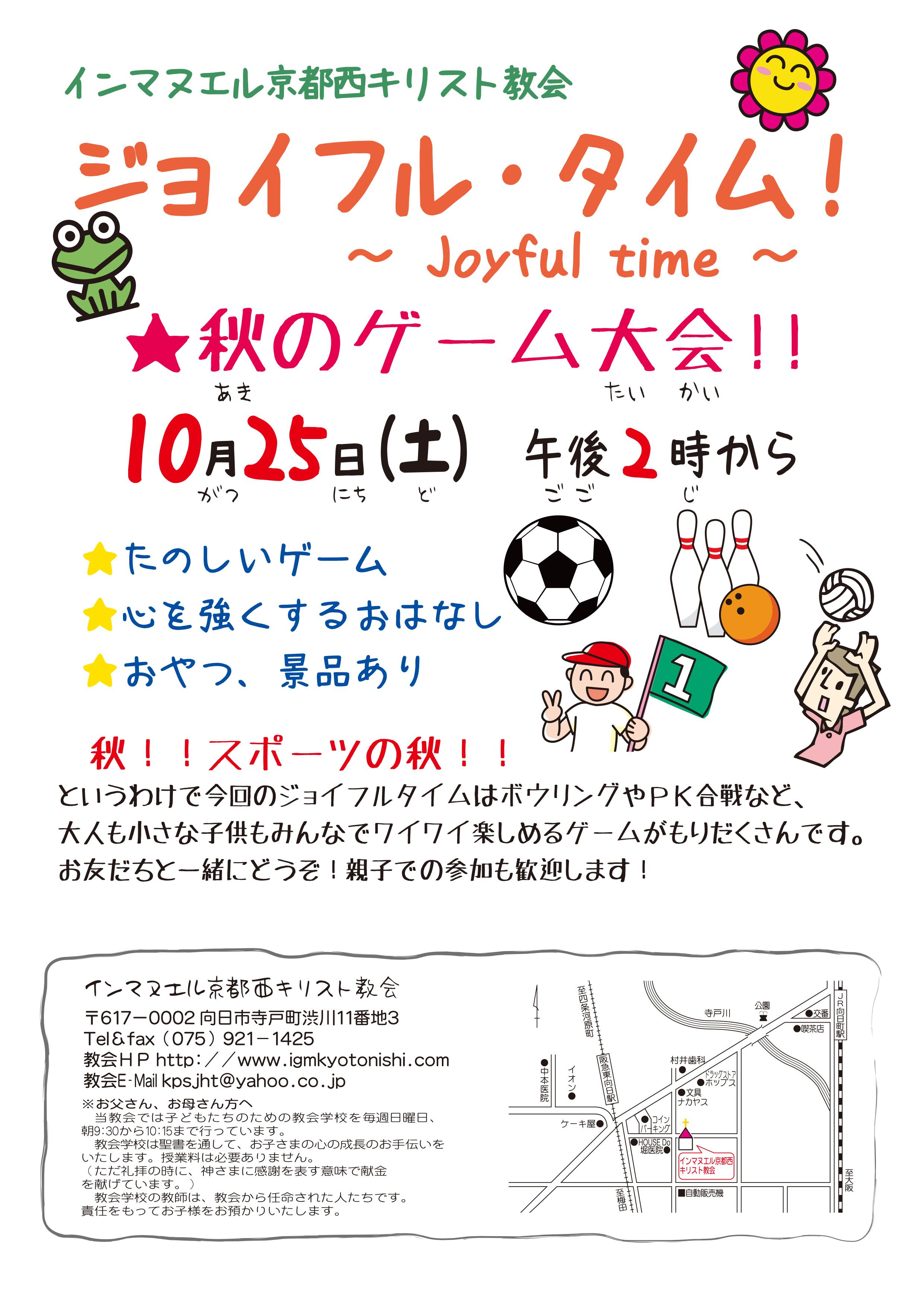 2014年10月25日(土)午後14:00〜 秋のジョイフル・タイム