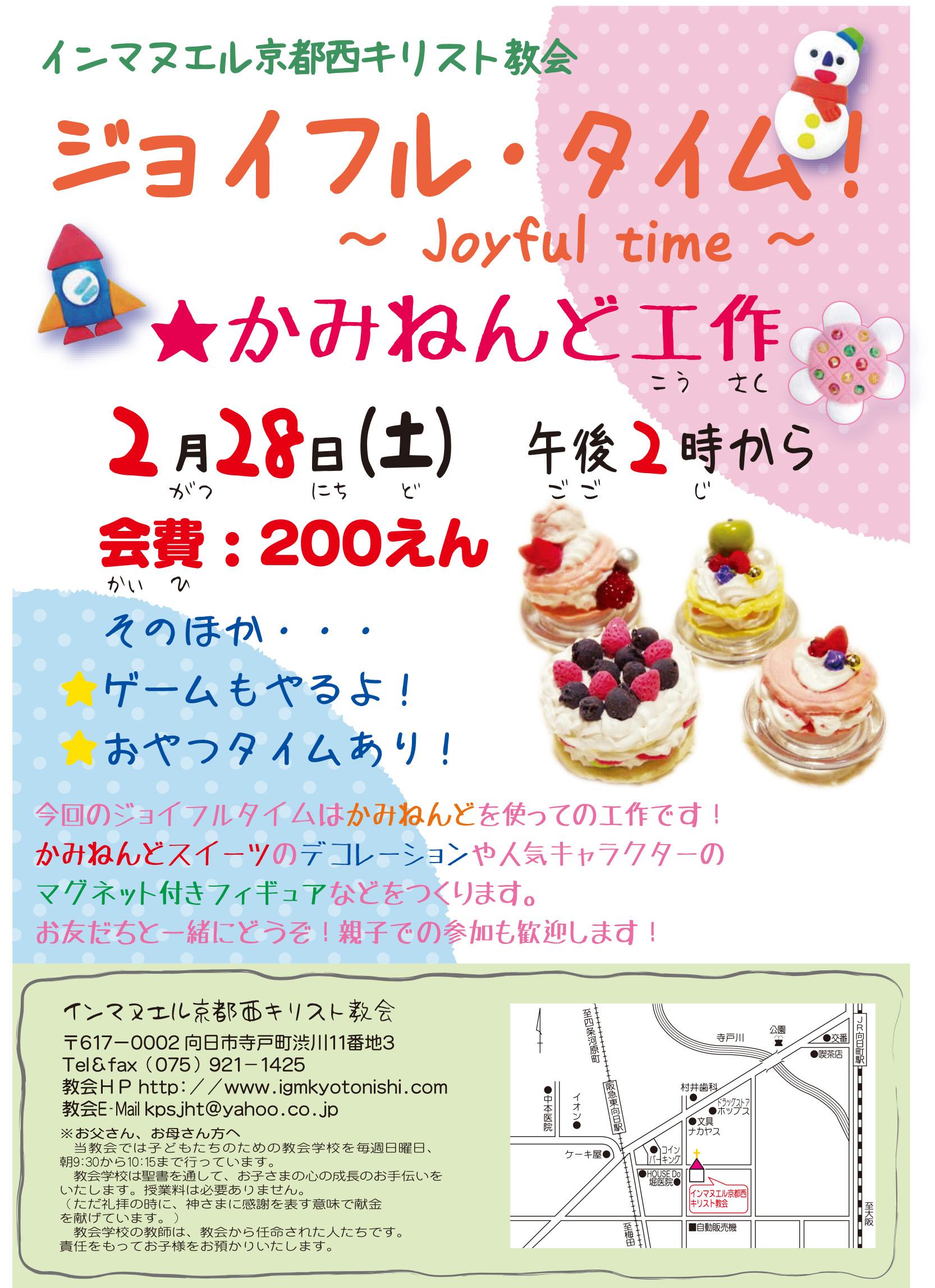 2015年2月28日(土)午後14:00〜 ジョイフル・タイム