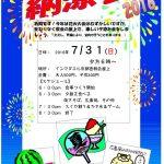 7月31日(日) 納涼会2016