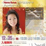 12月25日(日)クリスマスコンサート
