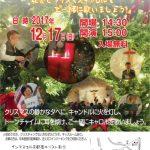2017年12月17日(日) クリスマス・キャンドル・サービス