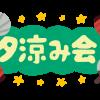 夕涼み会2018.7.29
