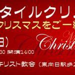 「オールドスタイル」クリスマスコンサート2018