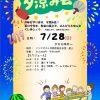 7月28日(日)夕涼み会!