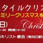 12月22日(日)午後2時 オールドスタイルクリスマス