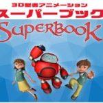 聖書テレビアニメ「スーパーブック」